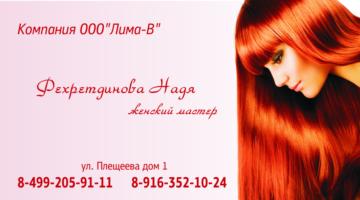 Фото визиток парикмахера. Какими они должны быть? Лучшие образцы.