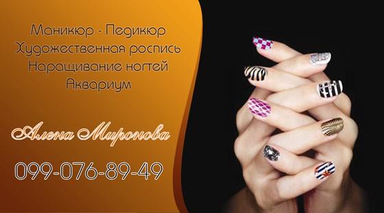 vizitka-nail-mastera-2