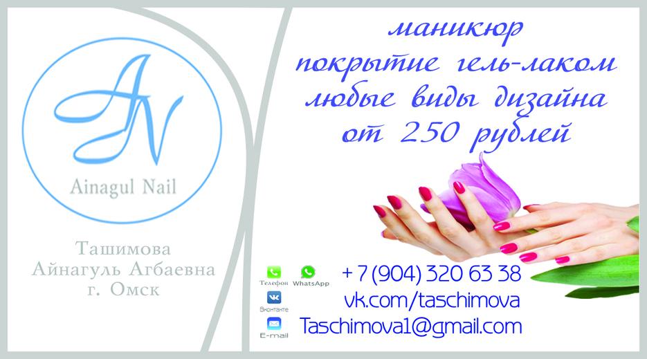 визитка мастера ногтей в белом цвете